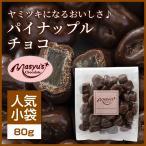 【コレクション】パイナップルチョコ