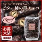ビター柿の種チョコ400g