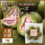 【コレクション】抹茶フリーズドライ苺チョコ7粒
