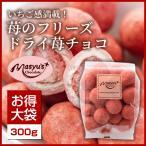 """Yahoo!マシューのチョコレート""""Happyブライダル♪苺いちごのフリーズドライ苺チョコ400g"""