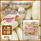 【コレクション】ホワイト柿の種チョコ