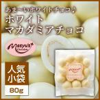 【コレクション】ホワイトマカダミアチョコ
