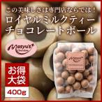 ロイヤルミルクティチョコレートボール400g