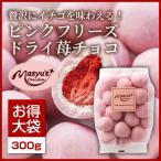 Yahoo!マシューのチョコレートHappyブライダル♪ピンクフリーズドライ苺チョコ400g
