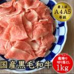 Beef - 焼肉 最上級国産黒毛和牛 A4A5等級のみ贅沢な霜降り切り落とし1kg 訳あり 端 端っこ はしっこ 福島牛 牛肉 すき焼