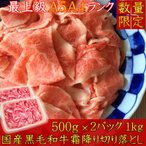 焼肉 最上級国産黒毛和牛 A4A5等級のみ贅沢な霜降り切