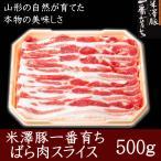 猪肉 - 銘柄豚 米澤豚一番育ちバラ肉スライス500g 豚肉