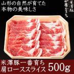 肩肋排 - 銘柄豚 米澤豚一番育ち肩ローススライス500g 豚肉
