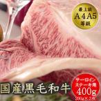 最上級A4A5等級 国産黒毛和牛サーロインステーキ用2枚400g 送料無料  贈答用 御中元 ギフト 牛肉