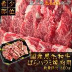 腿腹肉 - 送料無料 最上級A4A5ランクのみ 国産黒毛和牛ばらハラミ焼肉用 400g 不揃い 牛肉