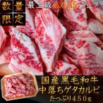腿腹肉 - 送料無料 最上級A4A5ランクのみ使用国産黒毛和牛中落ちゲタカルビ 450g 不揃い 牛肉