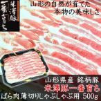 腹肉 - 銘柄豚 米澤豚一番育ちバラ肉しゃぶしゃぶ用500g 豚肉