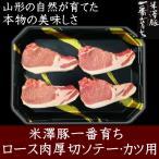 雅虎商城 - 銘柄豚 米澤豚一番育ち ロースソテー・かつ用 500g〜490g 豚肉 とんかつ