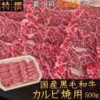 焼肉 最上級A5A4等級 国産黒毛和牛 カルビ焼用500g 焼肉用 霜降カルビ 福島牛 牛肉 和牛 上カルビ プレゼント ギフト