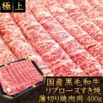 最上級銘柄和牛 国産黒毛和牛リブロースすき焼スライ