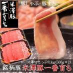 背肉 - 銘柄豚 米澤豚一番育ちロースしゃぶしゃぶ用薄切りスライス1kg 豚肉 送料無料 贈り物  ギフトにも