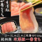 背肉 - 銘柄豚 米澤豚一番育ちロースしゃぶしゃぶ用薄切りスライス500g 豚肉