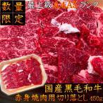 肩肉 - 焼肉 最上級A4A5等級 国産黒毛和牛 赤身カルビ焼肉切り落とし450g 訳あり 不揃い 牛肉 赤身カルビ