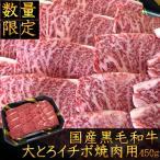 最上級A5A4ランク 国産黒毛和牛プレミアム大とろイチボ焼肉用450g 究極のもも肉 究極の赤身 バーベキュー 牛肉