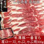 銘柄豚 米澤豚一番育ち肩ロース肉しゃぶしゃぶ用300g 豚肉