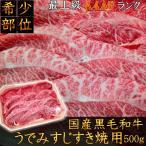 肩肉 - 最上級A5A4等級使用 国産黒毛和牛うでみすじすき焼用スライス500g 福島牛 牛肉 和牛 ギフト  贈答にも