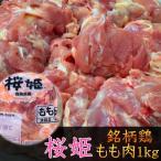 国産銘柄鶏 桜姫もも肉 1kg 産地真空冷凍 直送便 鶏肉 若鶏