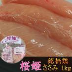 国産銘柄鶏 桜姫ささみ 1kg 産地真空冷凍 直送便 鶏肉 若鶏