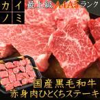 最上級A5A4ランク 国産黒毛和牛赤身カイノミひとくちステーキ 450g 牛肉 一口ステーキ