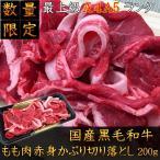 雅虎商城 - 国産黒毛和牛内もも赤身かぶり切り落とし200g 少量パック 牛肉 A5A4ランク 訳あり こま切れ