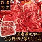 内腿 - 国産黒毛和牛もも肉切り落とし1kg 送料無料 すき焼 焼肉にも 牛肉 A5A4ランク 訳あり こま切れ 業務用