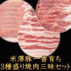背肉 - 米澤豚一番育ち ロース・バラ・肩ロース三種盛り焼肉三昧セット 1.2kg  送料無料 豚肉 キャンプ 肉
