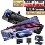 ドライブレコーダー ミラー 前後カメラ SONYセンサー 2K(1440P) FHD高解像度 10インチ フルタッチパネル GPS搭載 電波障害対策済 170度広角視野