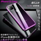 前後両面ガラス 全面保護 iPhone12 ケース iPhone12 mini ケース iPhone12 Pro Max ケース グラデーション iPhone12ミニ iPhone11 iPhone8