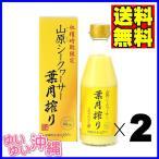 山原シークワーサー 葉月搾り 果汁100% 300ml×2本 (沖縄産 青切り シークヮーサー ジュース)