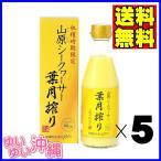 山原シークワーサー 葉月搾り 果汁100% 300ml×5本 (沖縄産 青切り シークヮーサー ジュース)