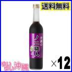 沖縄のノニ職人 果汁100% 500ml(ビン)×12本セット