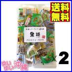 黒糖バラエティーパック 240g(約40個)×2袋