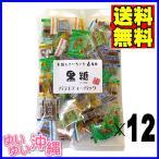 黒糖バラエティーパック 240g(約40個)×12袋