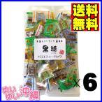 黒糖バラエティーパック 240g(約40個)×6袋