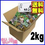 黒糖バラエティー ボックス (加工黒糖) 2kg(6種類 380〜400個入)