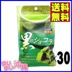 黒のショコラ 抹茶味 40g×30個