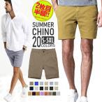 2本目半額 ハーフパンツ メンズ ショートパンツ パンツ ズボン 大きいサイズ メンズ パンツ チノパン 短パン 半パン ゴルフウェア サーフ系 Bitter 送料無料