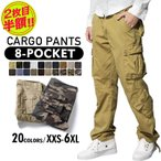 2本目半額!カーゴパンツ メンズ 大きいサイズ 迷彩柄 8ポケット ズボン ボトムス 作業着 カラーパンツ ミリタリーパンツ カジュアル ゆったりUSAモデル
