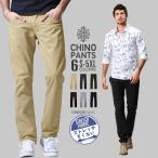 チノパン メンズ 大きいサイズ スリム ストレッチ ストレート ズボン メンズ  パンツ ビジネスカジュアル 伸縮性 4XL 5XL MATCH麻吉 一部商品予約 【送料無料】