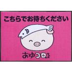 「あゆコロちゃん」こちらでお待ちくださいマット / 600×850mm 【受注生産:約8日/平日の日数】