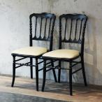 ナポレオンチェア2脚セット BK×WH アンティーク調 イス ダイニング おしゃれ スタッキング 人気 デザイン カフェ 椅子 ウェディング 家具 通販 リビング