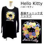 Hello Kittyハローキティ チュニック丈長袖Tシャツ(Lサイズ)レディース