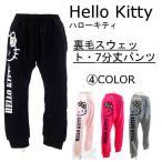 Hello Kittyハローキティ 裏毛スウェット・7分丈パンツ(S・Mサイズ)レディース