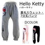 Hello Kittyハローキティ 裏毛スウェット・7分丈パンツ(Sサイズ)レディース