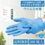 使い捨て手袋 PVC手袋 ブルーゴム手袋  予防対策 防疫防護 業務用 極うす手 粉なし 携帯電話の併用も可能です 家庭 掃除 介護  感染予防 検品用 300枚入り